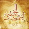 Syarah Asmaul-Husna: Asy-Syaafi